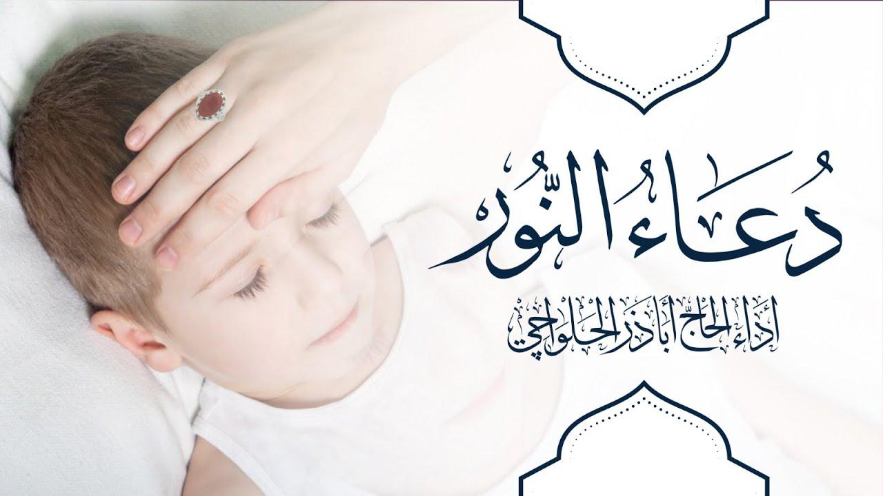دعاء النور - للشفاء من المرض - أباذر الحلواجي Dua Al Noor