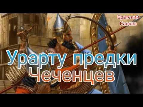 Урарту предки Чеченцев. Турецкое ТВ.