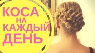 ЛЕГКАЯ ПРИЧЕСКА из кос на КАЖДЫЙ ДЕНЬ своими руками на средние волосы