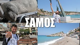 Happy Traveller στην ΣΑΜΟ | FULL