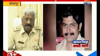 Solapur : Vijaysingh Mohite Patil Nephew Arrested