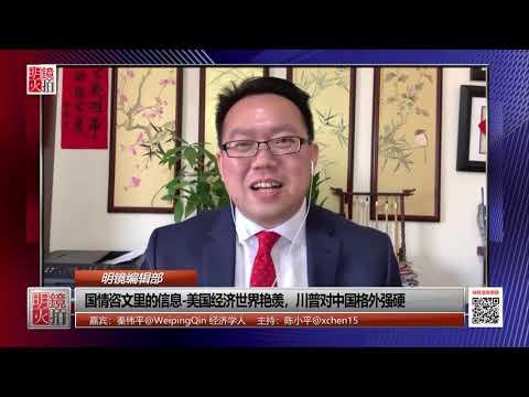 秦伟平:中美贸易战,川普暗中希望和解,结构改革已非必须;再打下去影响美国经济(《明镜编辑部》精选)
