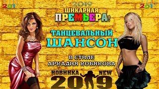 ПРЕМЬЕРА - 2019! НОВЫЙ ТАНЦЕВАЛЬНЫЙ ШАНСОН в стиле А.КОБЯКОВА от С.ЗАВЬЯЛОВА