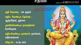 சதயம் நட்சத்திரத்தின் சொல்லப்படாத உண்மைகள் / #289