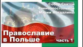 Православие в Польше (ч.1). 150 лет собору Святой Равноапостольной Марии Магдалины в Варшаве