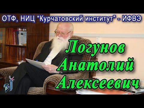 Анатолий Алексеевич Логунов биография ИФВЭ Протвино ускоритель