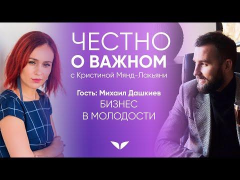 Бизнес в молодости | Интервью с Михаилом Дашкиевым