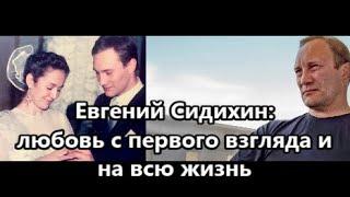 Евгений Сидихин: Три дочки и жена, с которой они вместе более 30 лет