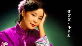 Tian Mi Mi - Teresa Teng   甜蜜蜜 - 邓丽君 Free download