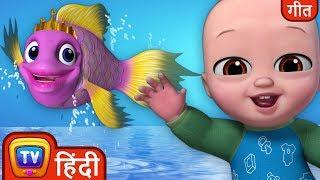 मछ्ली जल की रानी है (Machli Jal Ki Rani hai) - Hindi Rhymes For Children - ChuChu TV