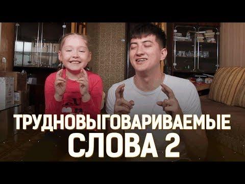 Трудновыговариваемые слова 2 (salmanov_denis)