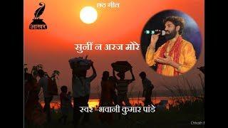 सुनी ना अरज, Chhath Geet : छठ गीत : Bhavani K. Pandey