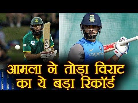 Virat Kohli surpassed by Hashim Amla, scores 26th hundred | वनइंडिया हिंदी