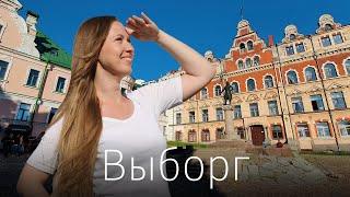 Выборг Европейская атмосфера и разруха Когда Швеция Финляндия Россия в одном городе за один день