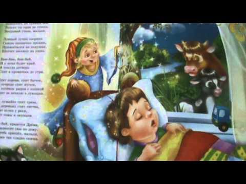 Калыбельная 3 для малышей от Савы говорушки - YouTube