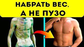 постер к видео Вес мужчины: Набор веса. Правильное питание и упражнения для мужчин. Норма веса. Как накачать мышцы.