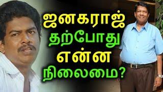 ஜனகராஜ் தற்போது என்ன நிலைமை? | Tamil Cinema News | Kollywood News | Tamil Cinema Seithigal