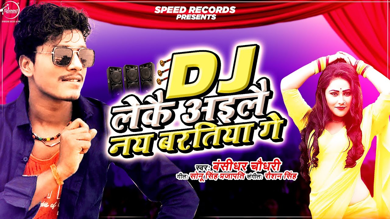 #Banshidhar Chaudhary | DJ लेकै आईलै नय बरतिया गे | New Bhojpuri Song 2020