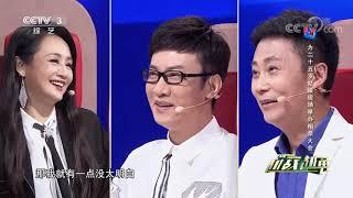 """[越战越勇]杨帆自称充满人文关怀 为苗昕然举办""""相亲大会""""  CCTV综艺 - YouTube"""