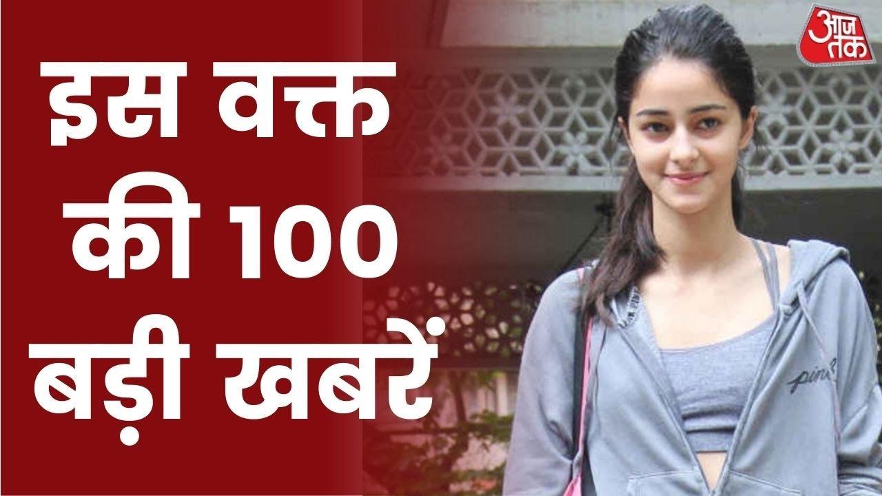 Download Shatak Aaj Tak: देश दुनिया की रात की 100 बड़ी खबरें   Shatak 100   Latest News   Hindi News