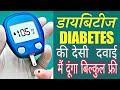 treatment of diabetes अब शुगर की दवाई मिलेगी बिल्कुल  फ्री