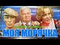VENGEROV FEDOROFF Моя морячка Remix mp3