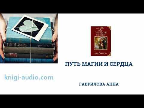 Аудиокнига Путь магии и сердца | Гаврилова Анна | Слушать онлайн
