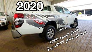 ميستوبيشي L200  الشكل الجديد 2020  ديزل فل هل تفوز بأجمل تصميم امامي ؟
