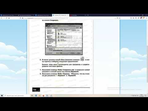 Информатика 5 класс - Практическая работа №3