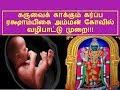 குழந்தை பாக்கியம் நிச்சயம் garbarakshambigai temple route and ghee prasadam