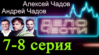 Дело чести 7-8 серия / Новинки кино Россия - краткое содержание - Наше кино