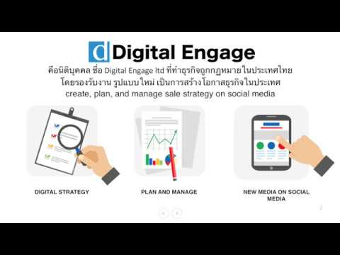 digital engage project