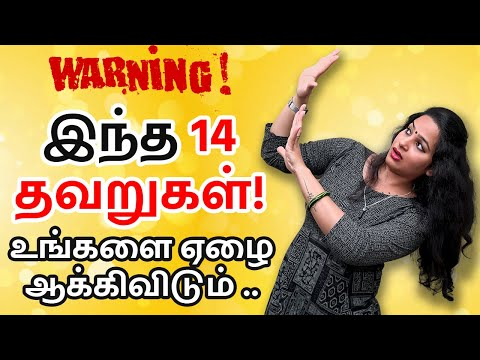 financial-tips-in-tamil---14-mistakes-which-makes-you-poor-|-indianmoney-tamil-|-sana-ram