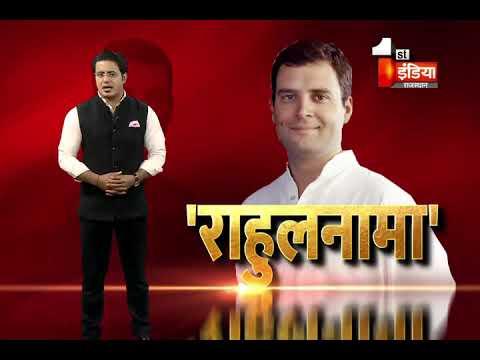 Rahul Gandhi को अध्यक्ष बने रहने की लेकर Congress में अंदरूनी सियासत | Special