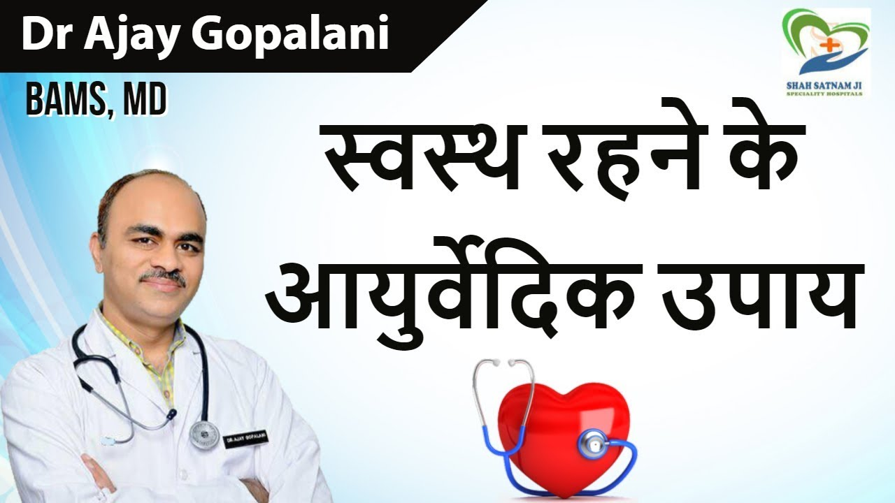 Ayurvedic Tips for a healthy lifestyle – How to stay healthy and free from all diseases