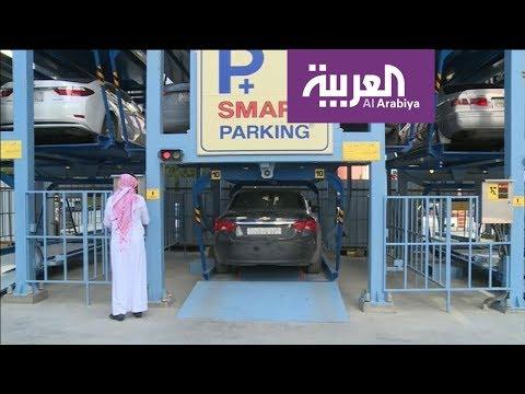 الرياض تبدأ تطبيقَ مشروع المواقف الذكية لتوفير الوقت والمساح  - نشر قبل 3 ساعة