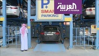 """تتسع لـ400 سيارة وتكلفة إنشائها منخفضة.. """"المواقف الذكية"""" تظهر في الرياض (فيديو)"""