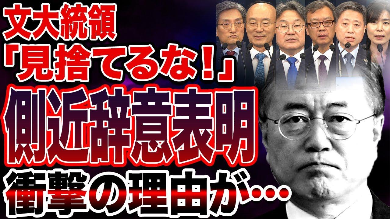 文「見捨てるな!」→側近ら6人が一斉に辞意表明→国民「家を守るために辞任したのか!