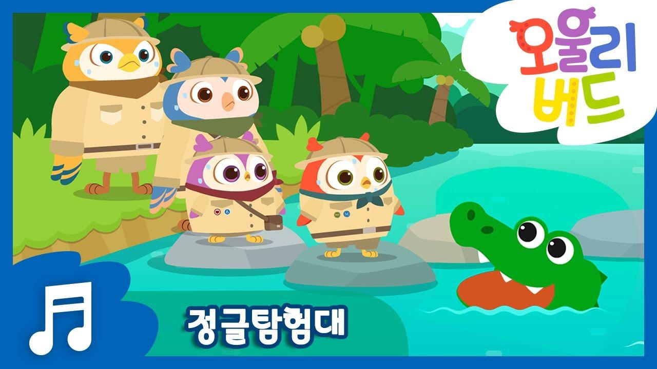 정글 탐험대 🌳🌳🌳🐊🌳🌳🌳 | 오울리버드 동요 시리즈 | 오울리버드 | OwlyBird