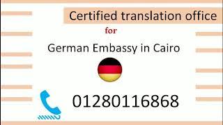 Certified German Translator of German Embassy in Egypt  201280116868