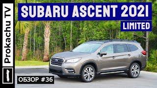 Subaru Ascent Limited 2021 Обзор #36 | Самый большой Субару