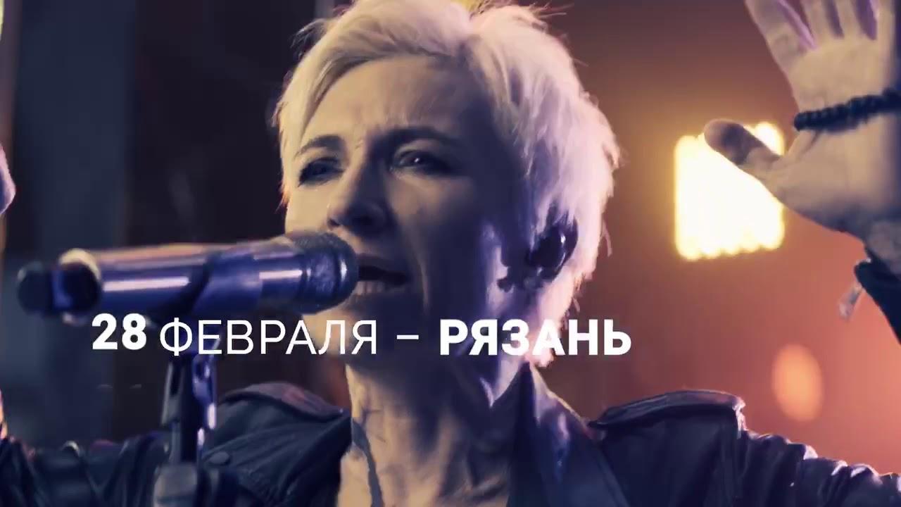 ТУР Дианы Арбениной. Ночных Снайперов 2020