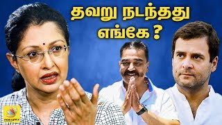 What went wrong for Congress in 2019 Elections ? : Gautami Interview   BJP, Congress, Kamal's Maiam