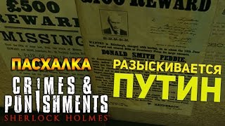 ПАСХАЛКА - РОЗЫСК ПУТИНА. Sherlock Holmes: Crimes & Punishments [Easter Egg]