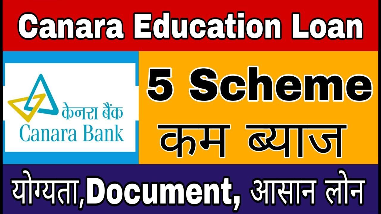 canara bank education loan tracking