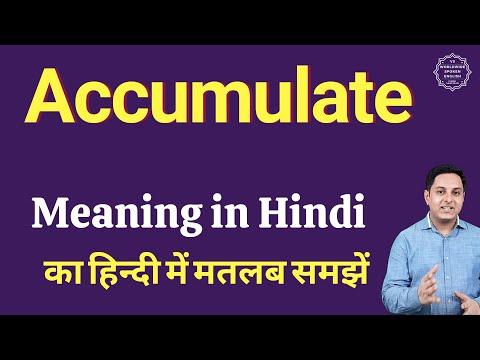 Accumulate meaning in Hindi | Accumulate का हिंदी में अर्थ | explained Accumulate in Hindi