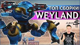 War Robots - Weyland MK2! ТОП сборки!