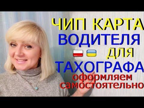 КАРТА ВОДИТЕЛЯ  для #42ТАХОГРАФА Украина 2018 г. Как сделать самому? Сколько стоит? Подробно.