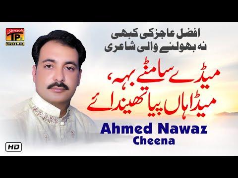 Meday Samnre Baah   Ahmed Nawaz Cheena (Official Video) Latest Saraiki  Songs 2019