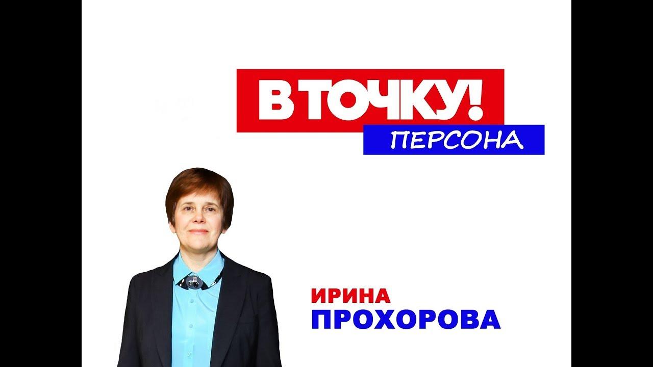 вакансии: прохорова личный сайт журфак коммерческой недвижимости Москве